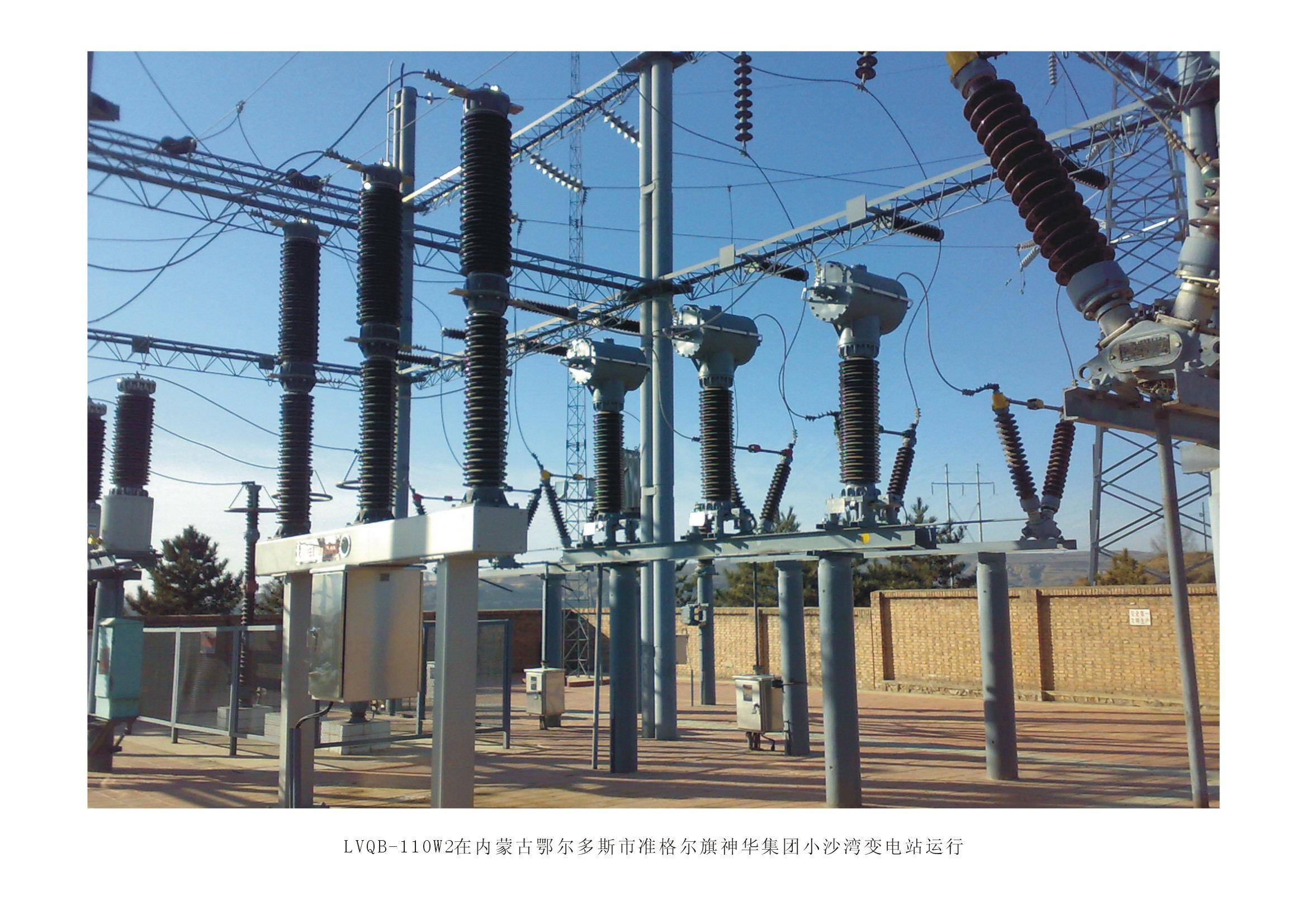 58LVQB-110W2在內蒙古鄂爾多斯市準格爾旗神華集團小沙灣變電站運行