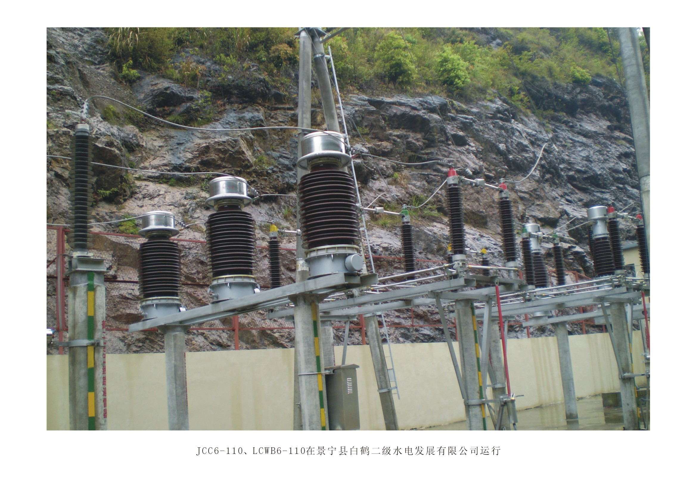 59JCC6-110、LCWB6-110在景寧縣白鶴二級水電發展有限公司運行