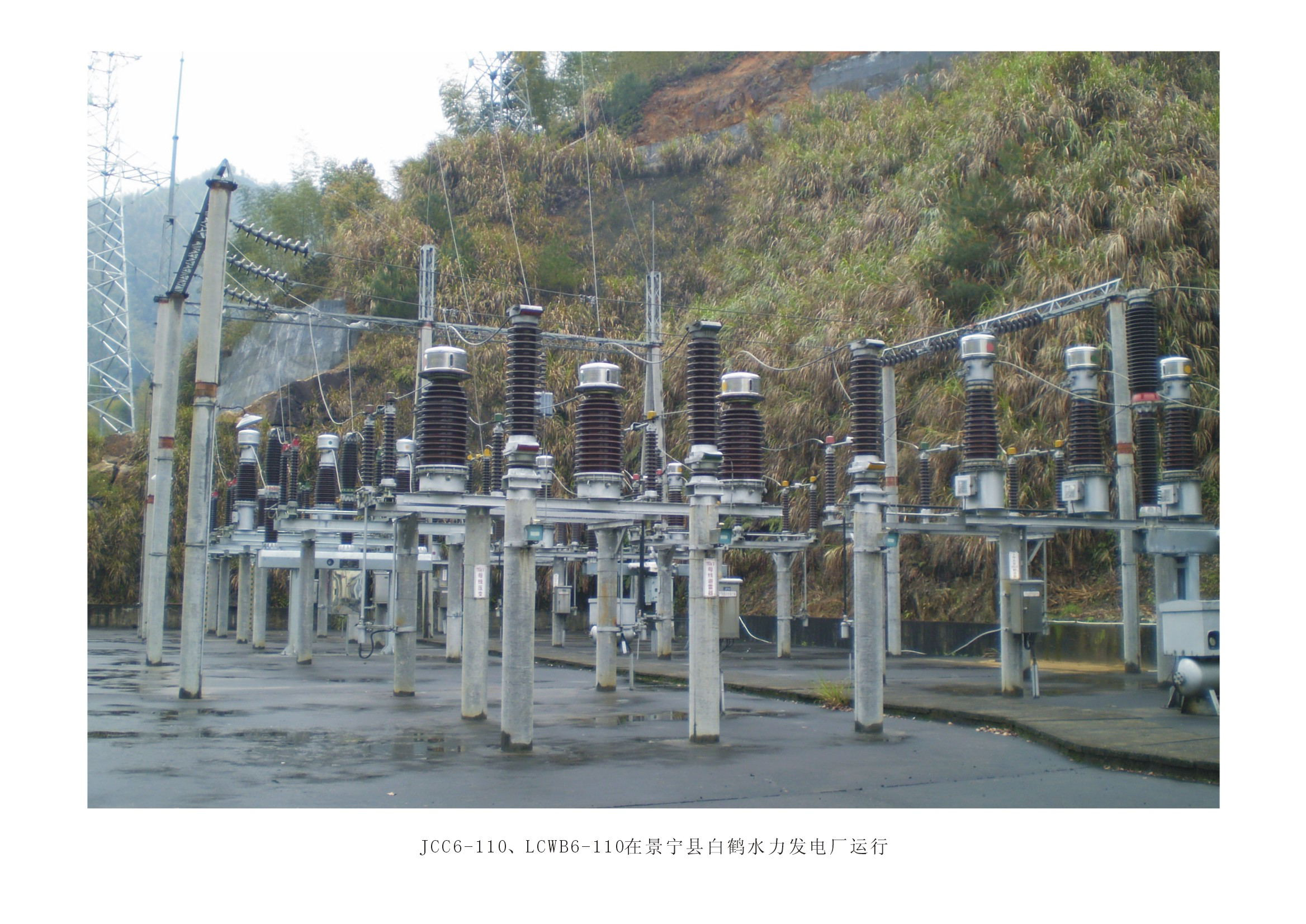 60JCC6-110、LCWB6-110在景宁县白鹤水力发电厂运行