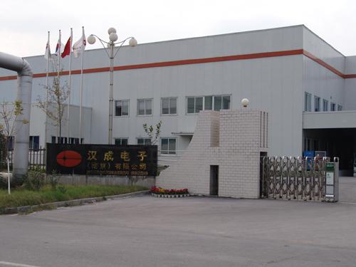 漢成電子(南京)有限公司