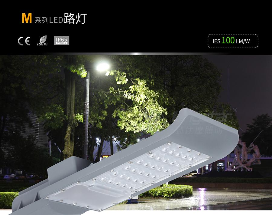 M款路灯-详情页-中文版_01