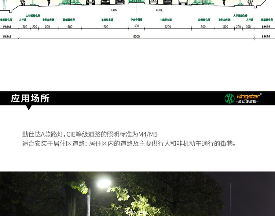 M款路灯-详情页-中文版_15