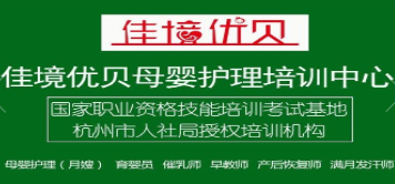 杭州佳境优贝家政服务有限公司
