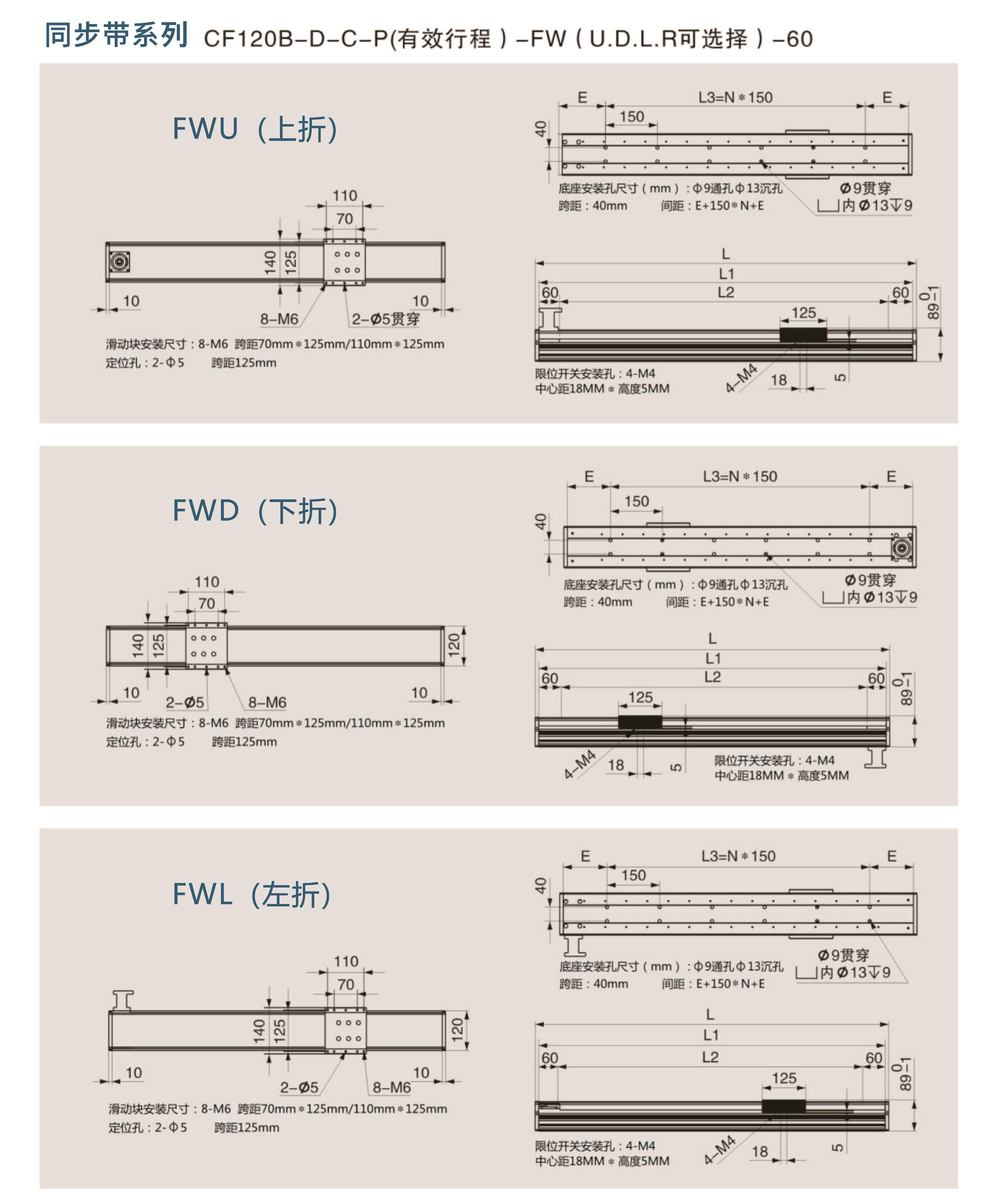 CF120-同步带-1