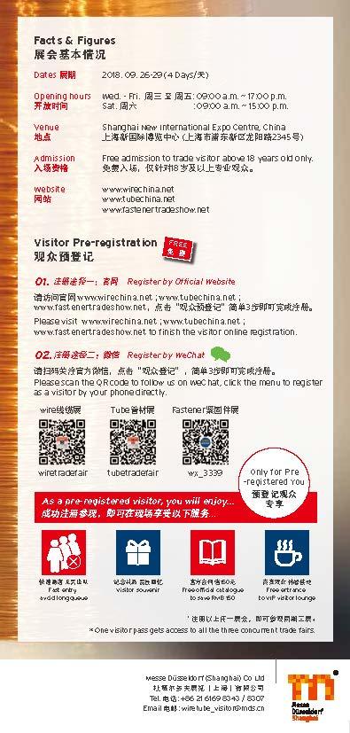 wt_c18_visitorinvitation观众邀请函_页面_5