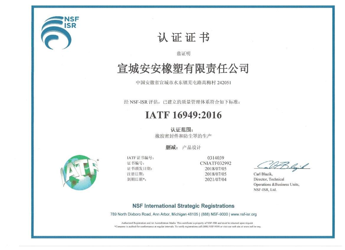 IATF16949-中文