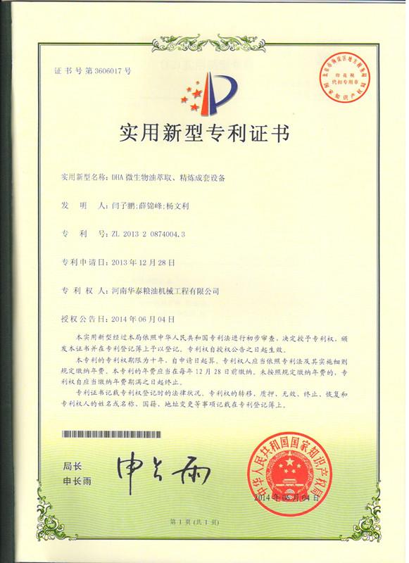 資質-DHA微生物油萃取、精煉成套設備專利證書