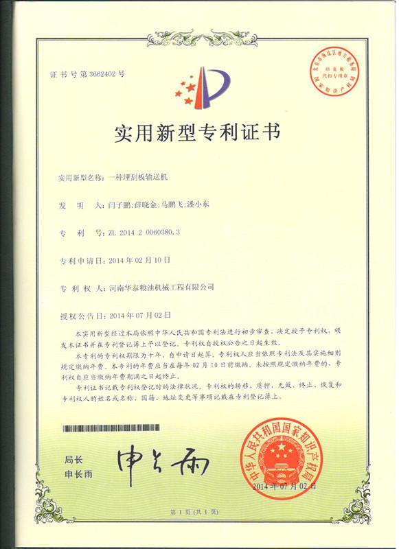 資質-一種埋刮板輸送機專利證書