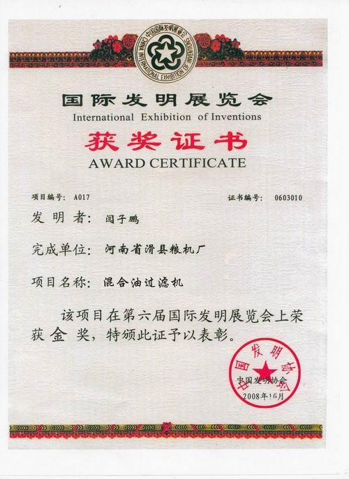 資質-國際發明展覽會金獎