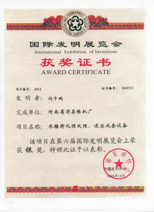 資質-國際發明展覽會銀獎