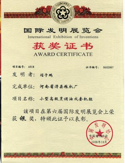 資質-國際發明展覽會銀獎2