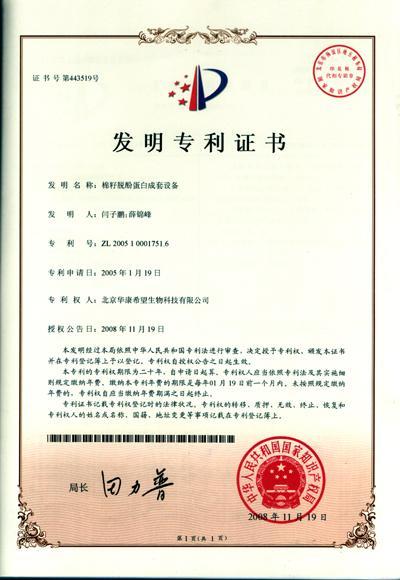 資質-棉籽脫酚蛋白成套設備發明專利證書