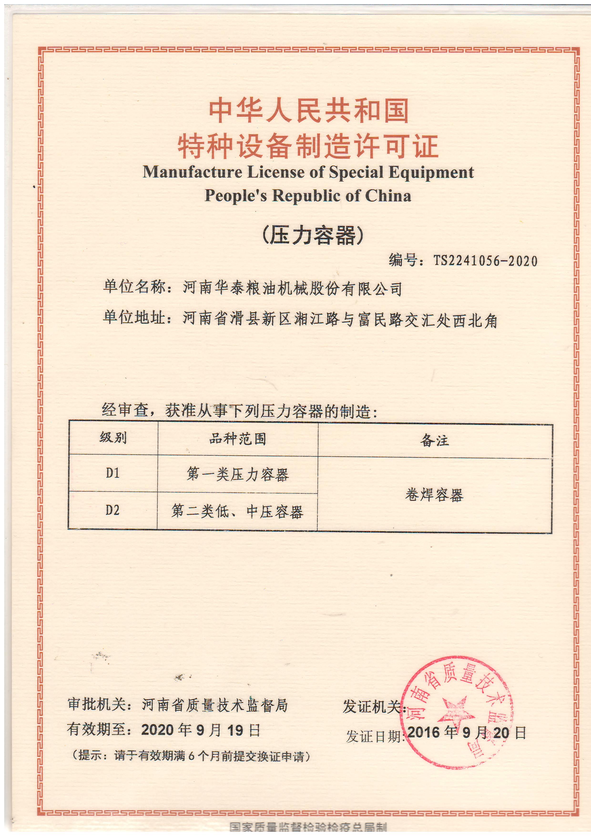 資質-特種設備制造許可證-壓力容器