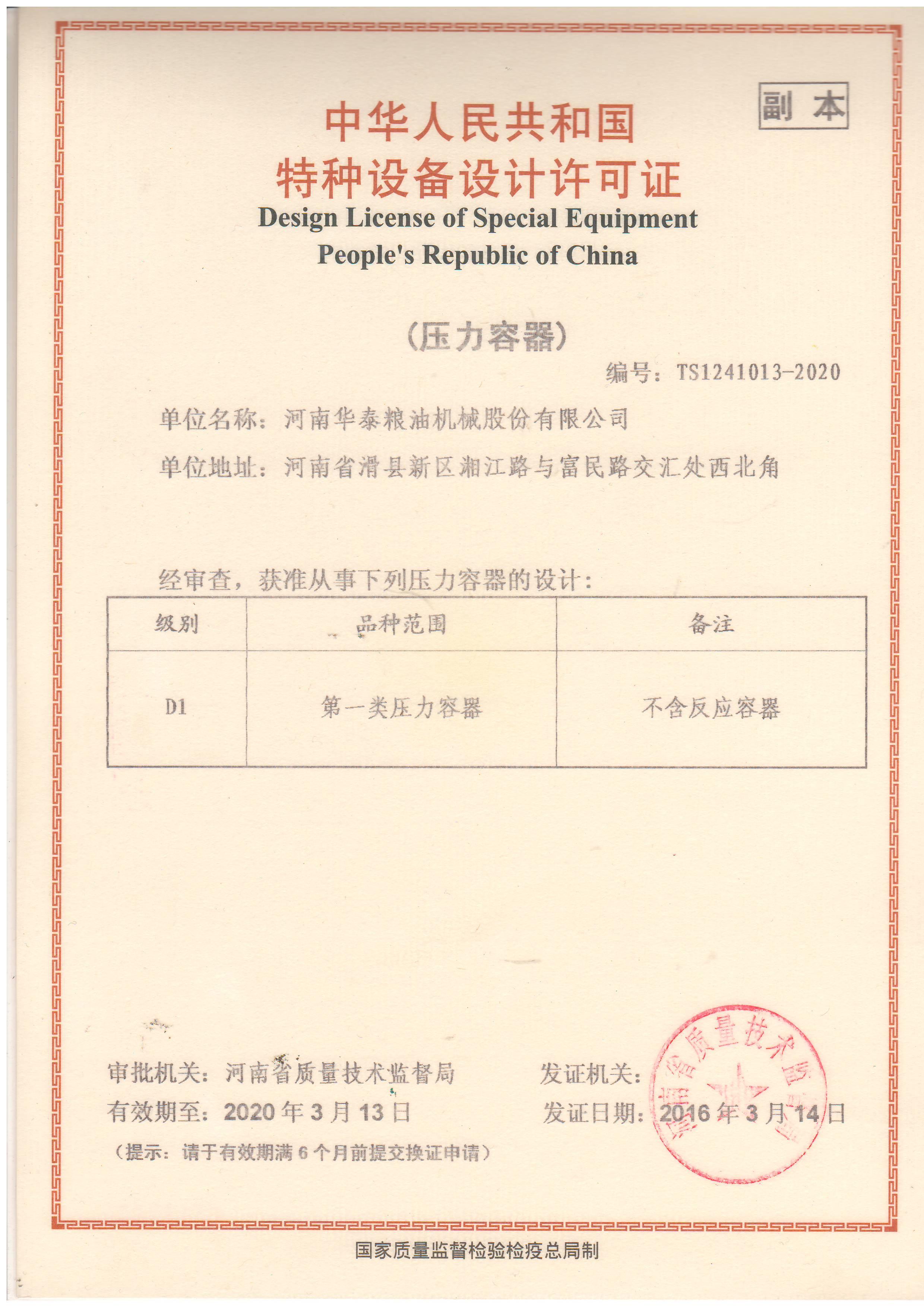 資質-特種設備設計許可證-壓力容器副本