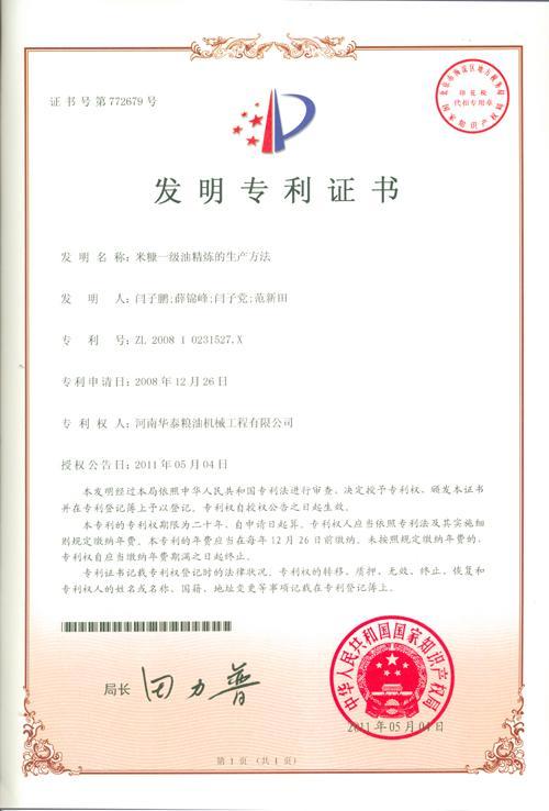 資質-米糠一級油精煉的生產方法發明專利證書