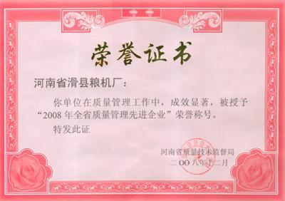 榮譽-2008年全省質量管理先進企業