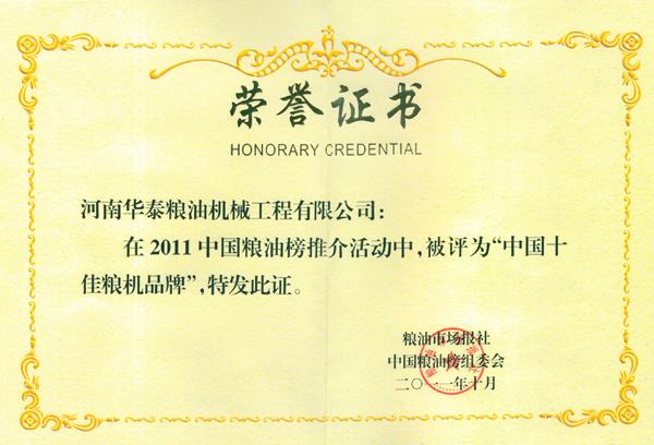 """榮譽-2011中國糧油榜推介活動中,被評為""""中國十佳糧機品牌"""""""