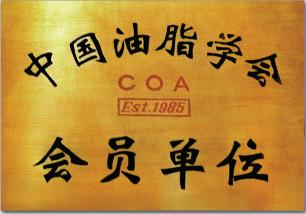 榮譽-中國油脂學會會員單位