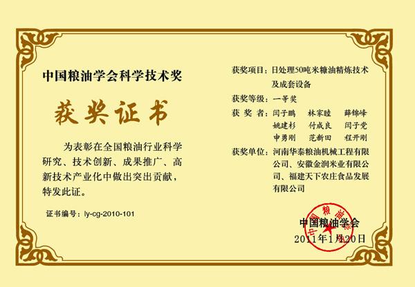 榮譽-中國糧油學會科學技術獎日處理50噸米糠油精煉技術及成套設備一等獎