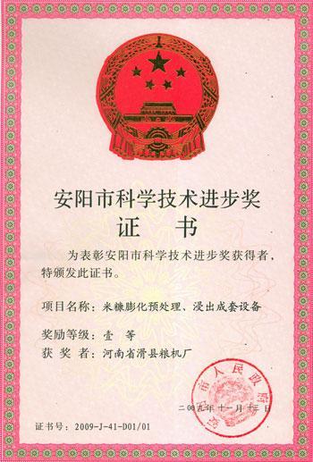榮譽-安陽科技技術進步獎