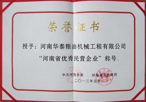 榮譽-河南省優秀民營企業稱號