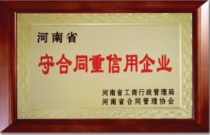 榮譽-河南省守合同重信用企業