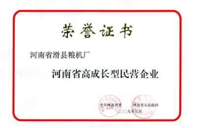 榮譽-河南高成長民營企業