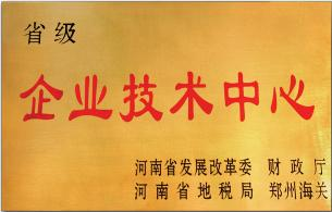 榮譽-省級企業技術中心