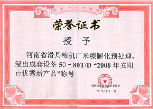 榮譽-米糠膨化設備安陽市優秀產品稱號