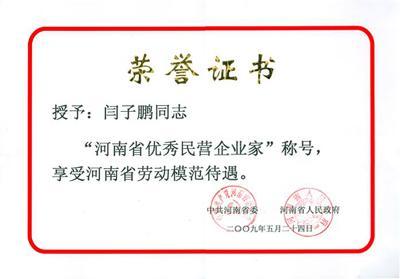 榮譽-閆子鵬河南省優秀民營企業家稱號