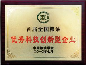 榮譽-首屆全國糧油優秀科技創新型企業
