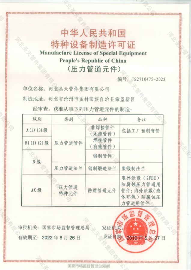 2中华人民共和国特种设备制造许可证