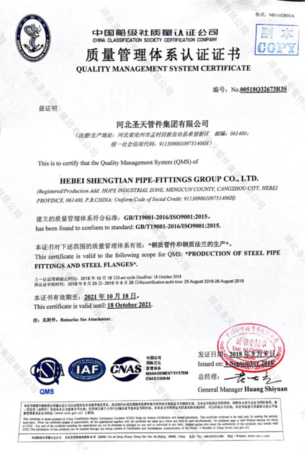 4中国船级社质量管理体系认证