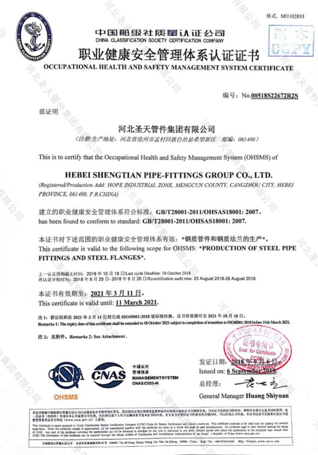 6中国船级社职业健康安全管理体系认证证书