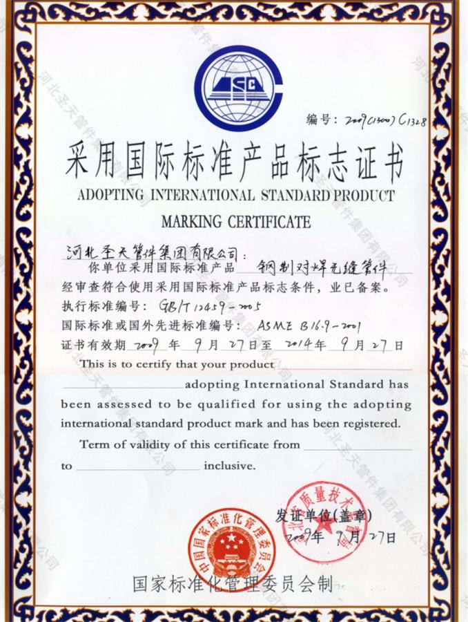 8采用国际标准产品标志证书