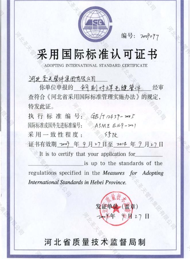 9采用国际标准认可证书