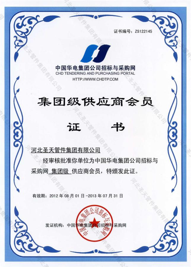 12集团级供应商会员证书