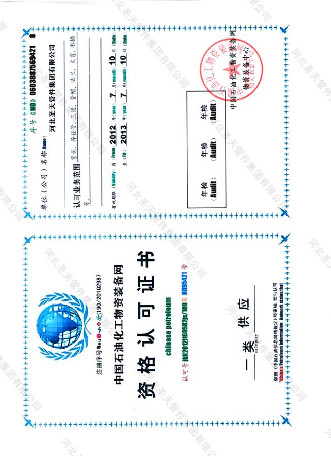 13中国石油化工物资装备网资格认可证书