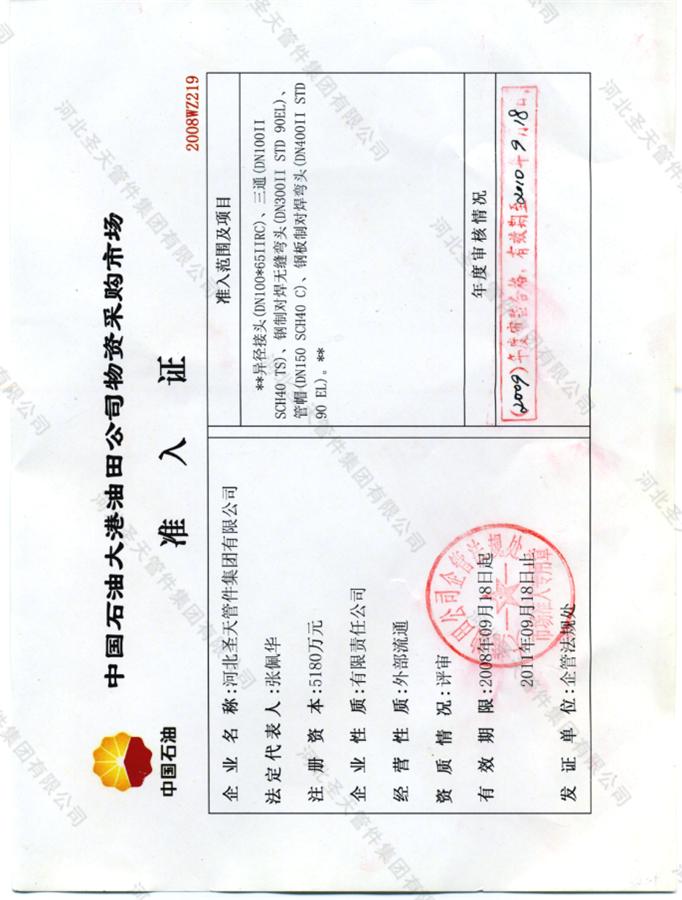 14中国石油大港油田公司物资采购市场准入证