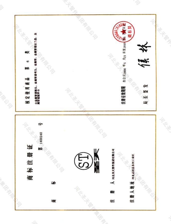 20商标注册证