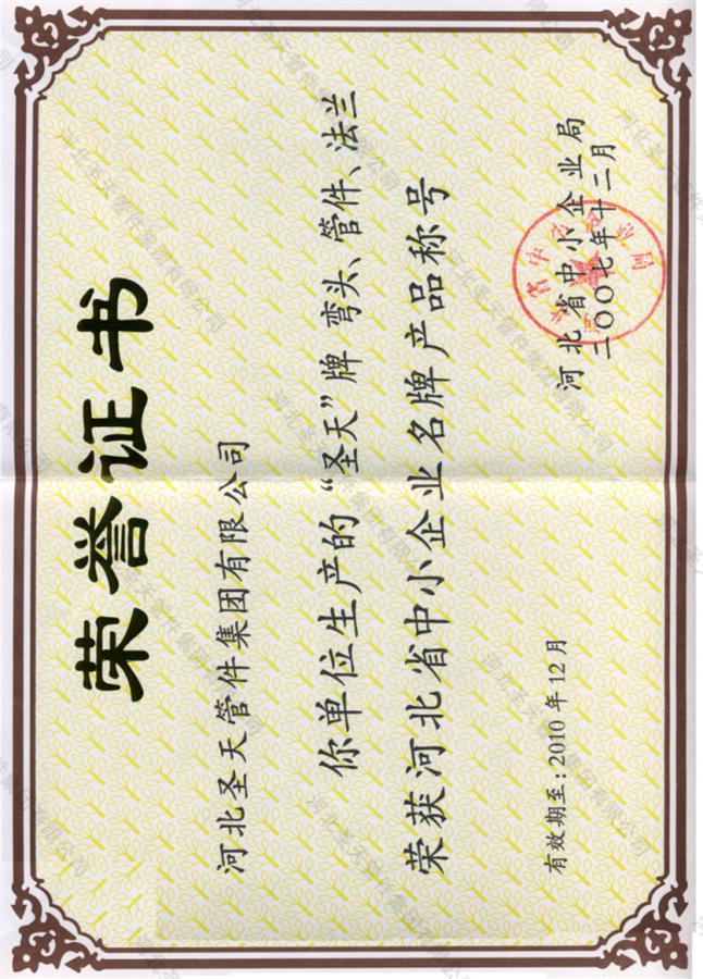 23河北省计量保证能力合格证书