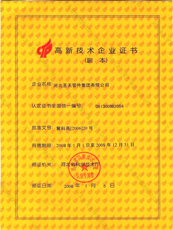24高新技术企业证书