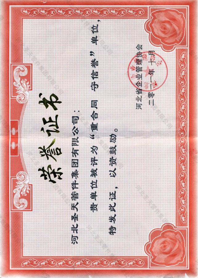 26荣誉证书