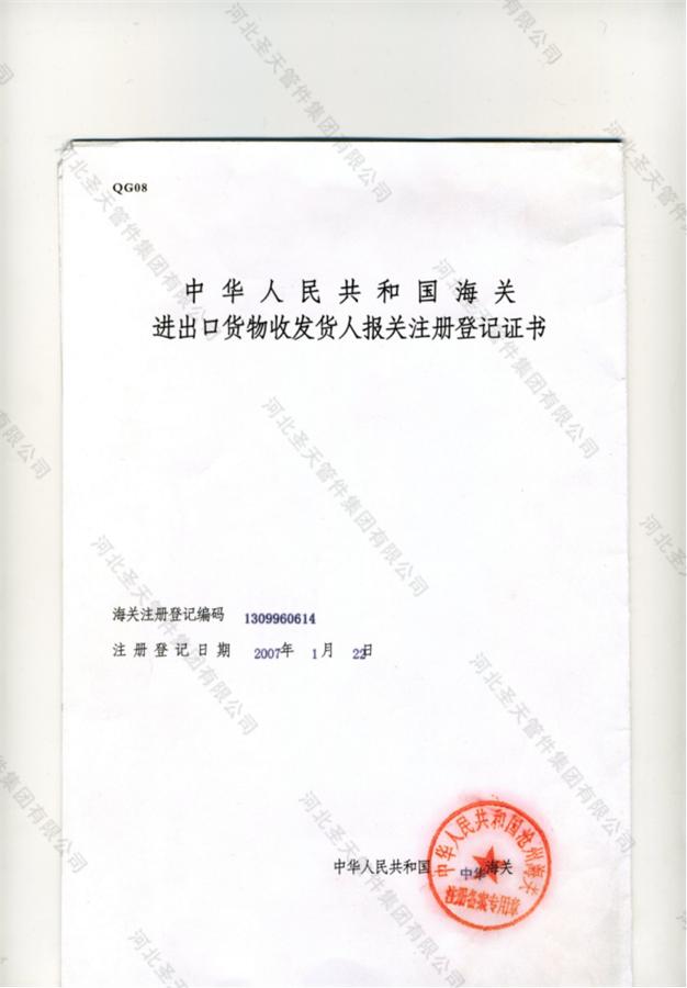 29海关进出口注册登记证书