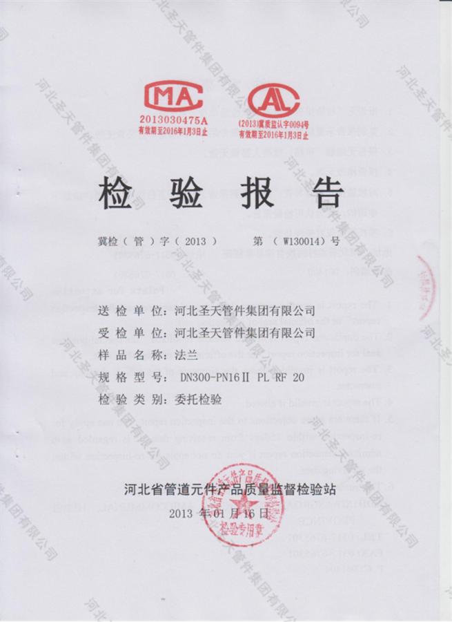 31河北省管件产品质量监督检验站检验报告
