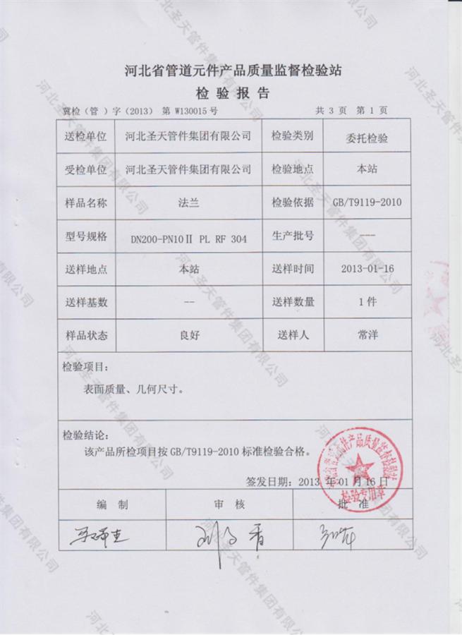 32河北省管件产品质量监督检验站检验报告