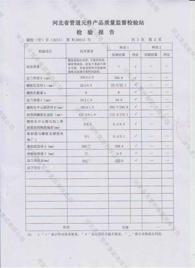 33河北省管件产品质量监督检验站检验报告