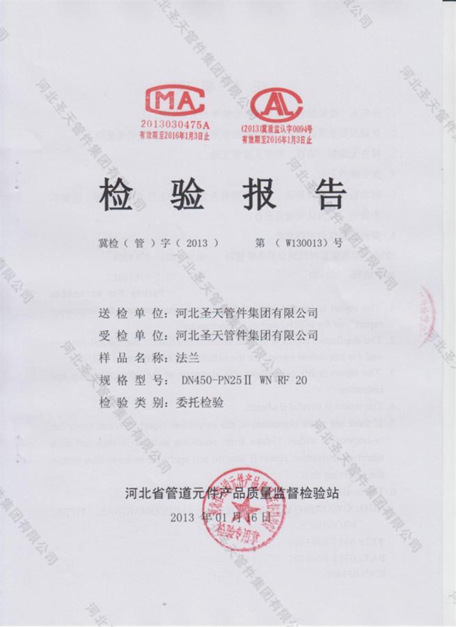34河北省管件产品质量监督检验站检验报告