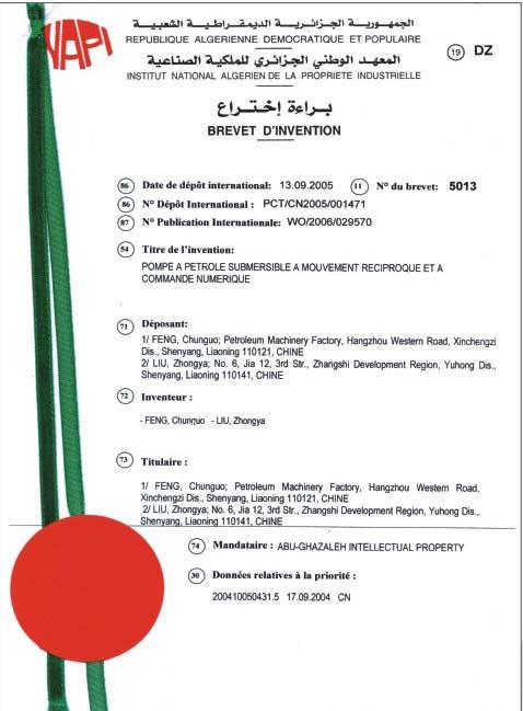 國際4.歐亞專利區