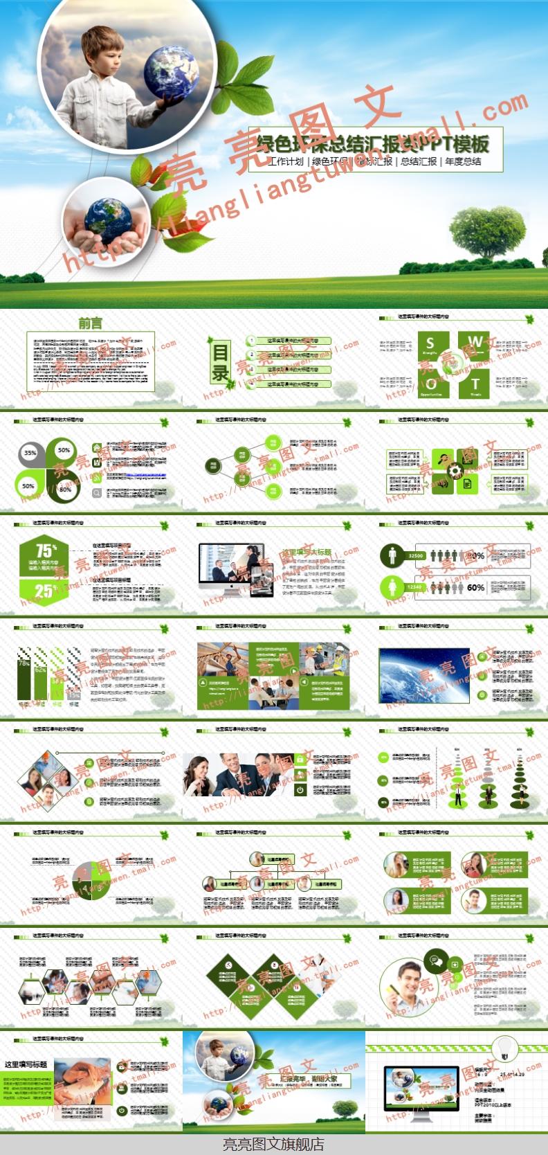 绿色环保ppt-18